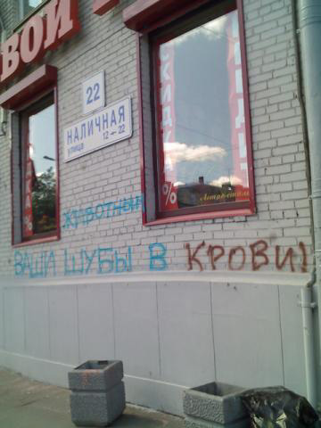 SLOGANS PAINTED ON FUR SHOP (Russia)