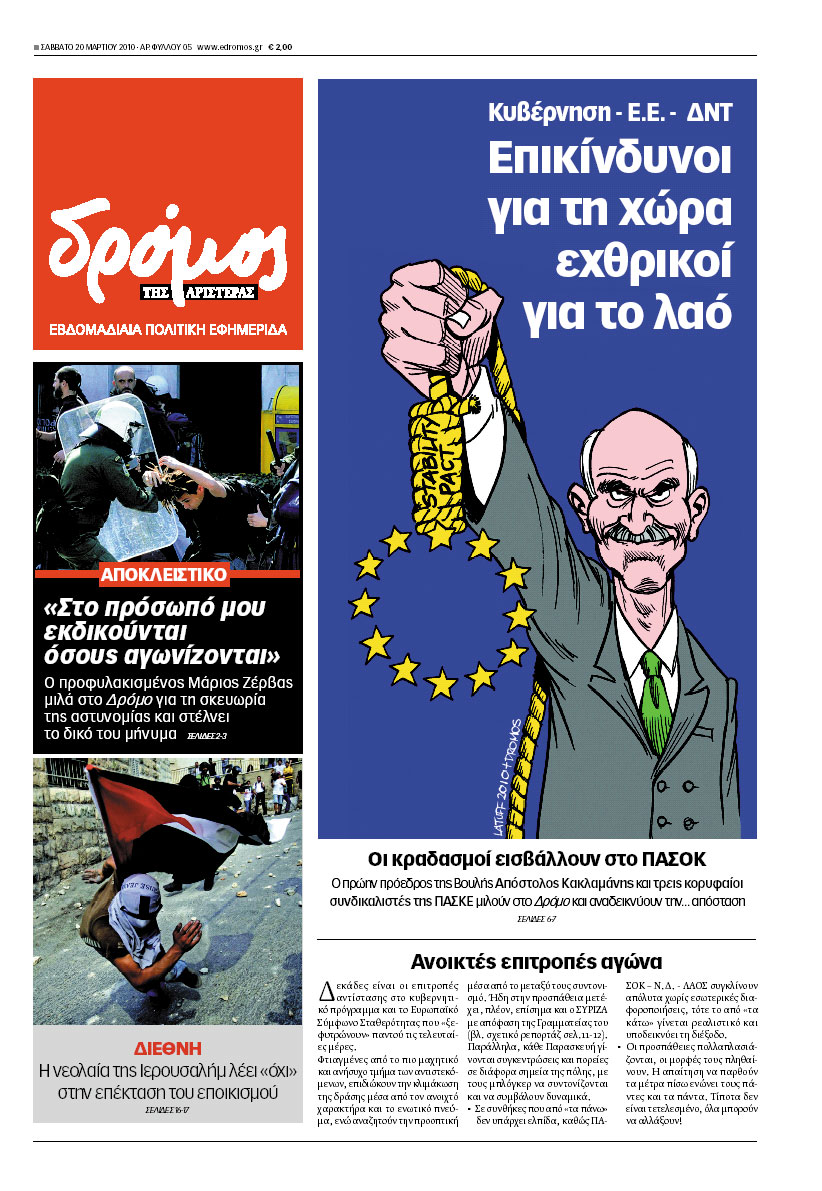 Dromos newspaper Greece 20March2010
