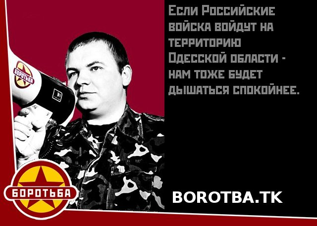 Quote from Borot'ba: If the Russians invade, we'll be able to breath more freely
